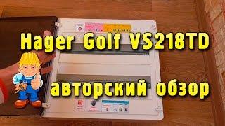Электрический распределительный щит Hager Golf - авторский обзор