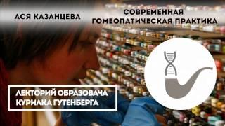 Ася Казанцева - Современная гомеопатическая практика