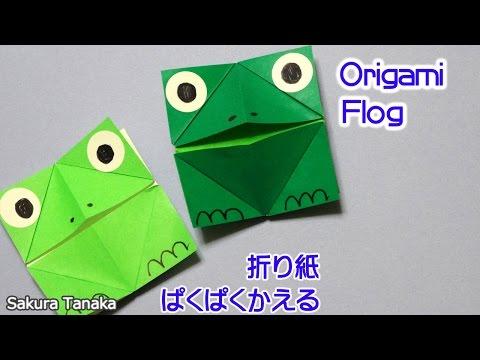 Origami Frog / 折り紙 パクパクかえる 折り方