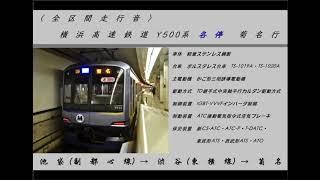 <全区間走行音> 横浜高速鉄道Y500系 各停 菊名行 池袋→菊名