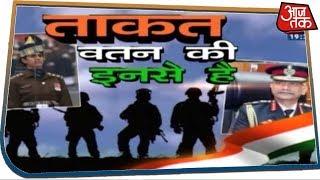 72वें भारतीय सेना दिवस पर आजतक की खास पेशकश- ताकत वतन की इनसे है...