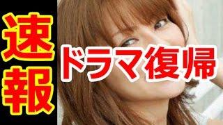 【速報】香里奈のドラマ復帰が物議? 宜しければ、チャンネル登録お願い...