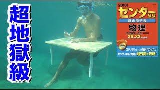 夏だ!海だ!偏差値70超えの俺なら海中でもセンター試験満点取れるっしょ。 thumbnail