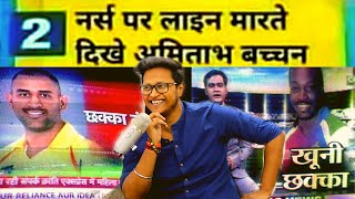 Jhand News (RIP Media) | Funny News Headlines | Samrat Ki Pathshala