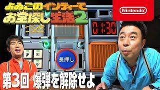 公式Twitter:よゐこの○○で○○生活】 http://twitter.com/yoiko_minecraft...