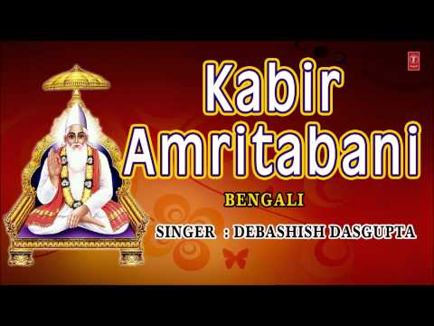Kabir Amritbani Bengali By Debashish Dasgupta I Full Audio Song Juke Box