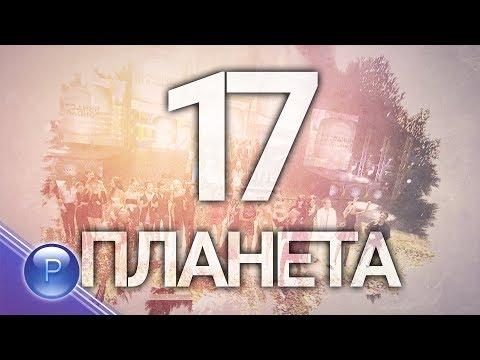17 GODINI PLANETA TV / 17 години Планета ТВ, концерт - 1 част, 2018