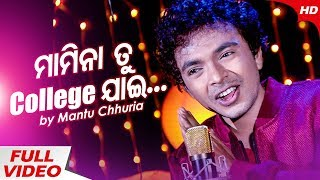 Mamina Tu College Jai | Dho Re Baia Dho |Odia Masti Song | Mantu Chhuria | Sidharth Music