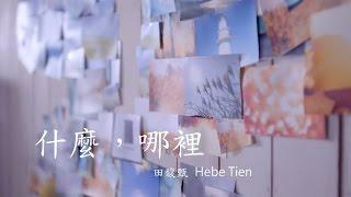 田馥甄Hebe Tien-什麼,哪裡What, where (Unofficial Audio Video)