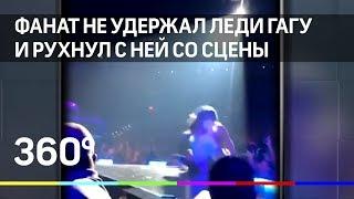Леди Гага запрыгнула на фаната и рухнула со сцены. Видео