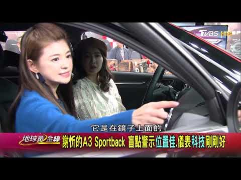 Audi A3 Sportback酷黑有型 外景小公主謝忻愛車現身 地球黃金線 20181217 (1/4)