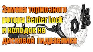 Замена тормозного ротора Center Lock и колодок на  дисковой  гидравлике.(В этом видео я буду рассказывать о том как снять и установить тормозной диск(ротор) с креплением Center Lock,..., 2015-08-15T14:27:23.000Z)