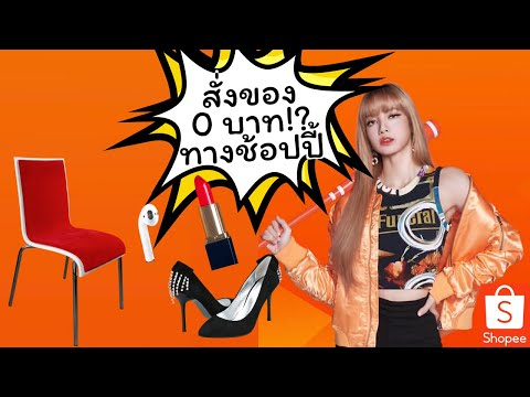 ส่วนลด Shopee รับของฟรี 0 บาท!! ด้วยวิธีง่ายๆ มาดูกันเลย!  | Saleduck Thailand