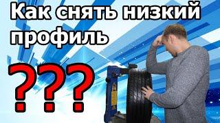 Как снять низкопрофильную покрышку на полу-автоматическом станке?