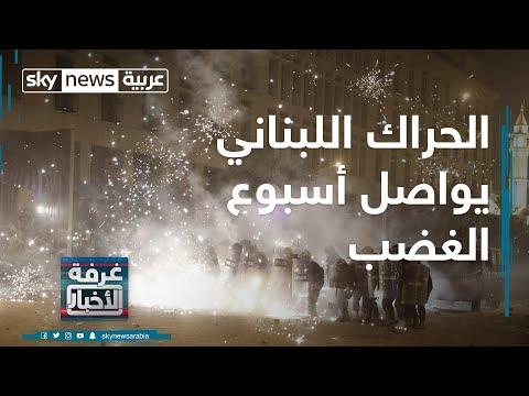 الحراك اللبناني يواصل أسبوع الغضب  - نشر قبل 7 ساعة