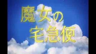 作家・角野栄子の同名児童書を原作に、1989年に宮崎駿監督によってアニメ...