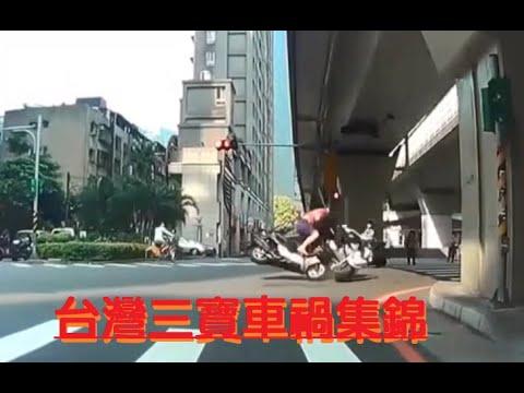 台灣三寶車禍集錦(2)