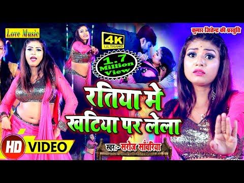 Raatiya Me Khatiya Pa Lela - Saroj Sawariya - Bhojpuri  Song - Love  Bhojpuri