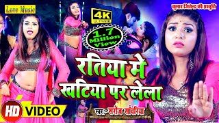 Baixar लेला बिछा के खटिया  - Saroj Sawariya - Bhojpuri Video Song - Love Music Bhojpuri