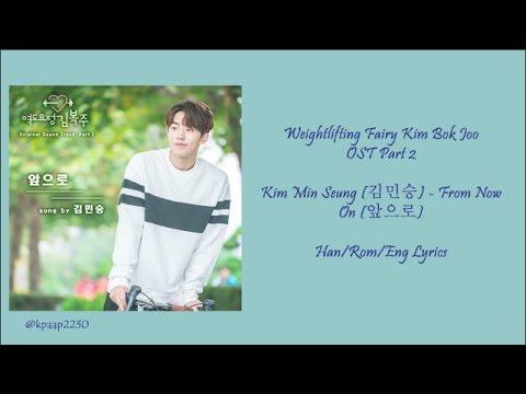 Kim Min Seung (김민승) - From Now On (앞으로) Lyrics [Weightlifting Fairy Kim Bok Joo OST Part 2]
