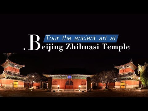 Live: Tour the ancient art at Beijing Zhihuasi Temple夜访智化寺,寻宝文博馆