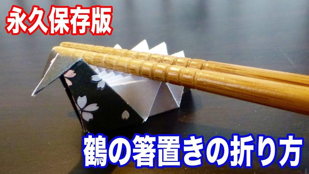 折り紙】鶴の箸置きの折り方 ... : 箸置き 折り紙 折り方 : 折り方