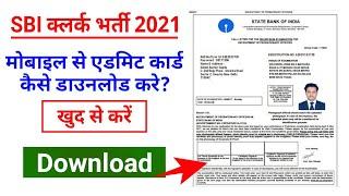SBI Clerk Admit Card 2021 Kaise Download Kre? SBI Clerk 2021Admit कार्ड कैसे डाउनलोड करे?