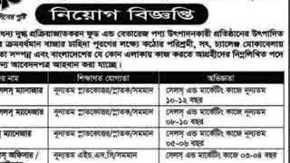 Job circular at Rangpur Group / Freelancing job Online training / KidsIn