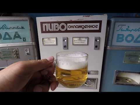 Автомат по продаже пива СССР  ат-255
