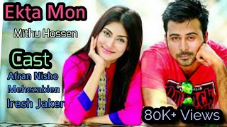 Bangla Heart Touching Song - Afran Nisho, Mehezabien, Iresh Jaker - Mithu - Bangla New Song 2017