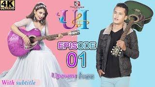 U & I Series |Episode 1| Feat Aashma Biswokarma | Saroj Adhikari | Sunny Singh