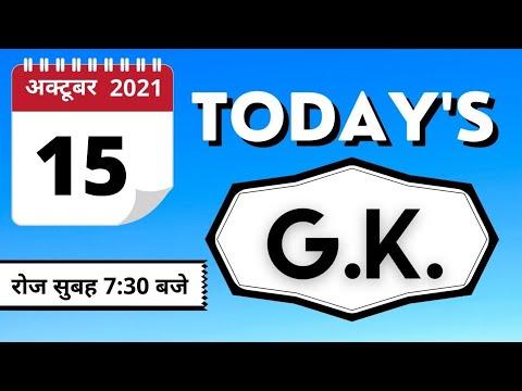 Today's GK – 15 OCTOBER 2021    Prabhat Exam