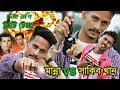 হুবহু কপি (মান্না vs শাকিব খান) | City Terror | Sakib Khan | Manna | JoHn The Star