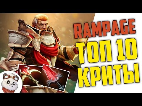 видео: ДОТА 2 rampage ТОП 10 - ОМНИК С КРИТАМИ