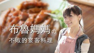 【布魯媽媽の幸福食堂】不敗的宴客料理 |會客室 x 愛料理TV