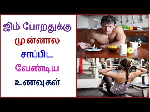 What to Eat Before Gym Workout | Tamil Dear