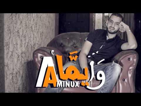 Amine Aminux - Wayema (Official Audio) | أمين أمينوكس - وا يما