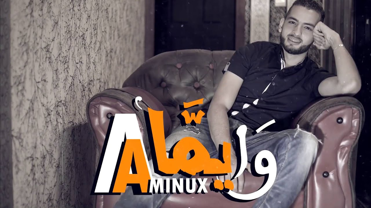 music aminux wayema mp3