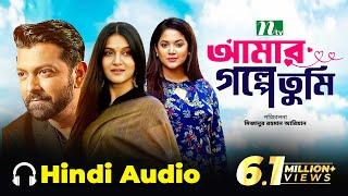 Amar Golpe Tumi (Full), Valentine's Special Natok | Tahsan, Mithila, Urmila by Mizanur Rahman Aryan