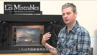 2013年4月開幕!新演出版『レ・ミゼラブル』の装置・映像を手掛けるマット・キンリーさんの作品解説をセット模型とともにお届け致しま...