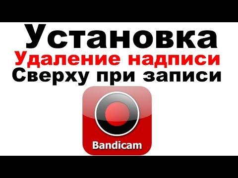 Установка Bandicam + удаление надписи сверху