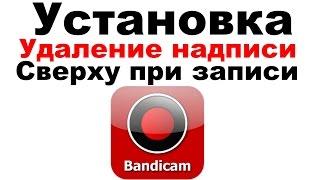 Установка Bandicam + удаление надписи сверху(В этом видео вы узнает где скачать, как установить, как использовать keygen, как убрать надпись вверху видео..., 2015-06-03T01:12:26.000Z)