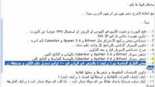 دورة اختراق الاجهزة Chaytan Hacker