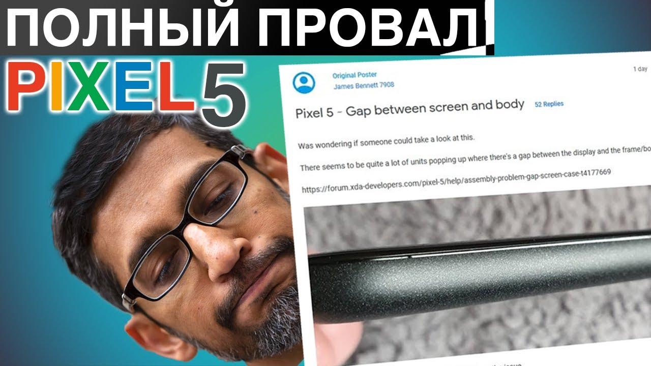 Полный провал Google Pixel 5 | Новые человекоподобные роботы и другие новости