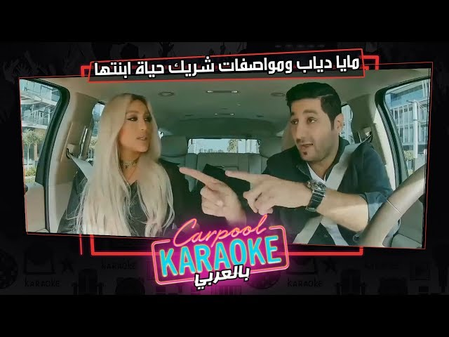 بالعربي Carpool Karaoke | مايا دياب تكشف مواصفات شريك حياة ابنتها فى كاربول بالعربى - الحلقة 5