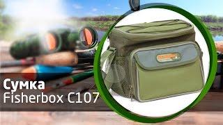 Сумка для рыбалки Fisherbox C107(Купить сумку для рыбалки Fisherbox C107 https://spinningline.ru/sumka-fisherbox-s107-p-101047.html Удобная наплечная сумка для рыбалки. В..., 2016-06-28T13:42:10.000Z)
