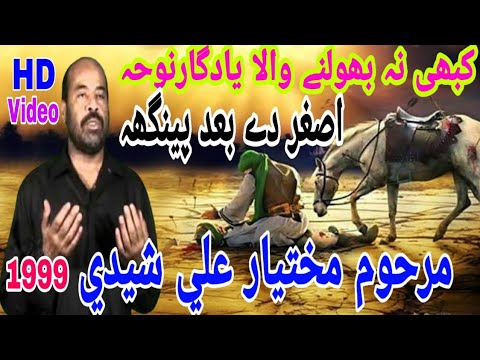 Download Mukhtar Ali Sheedi Old Noha Asgher Dy baad 1999