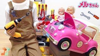 メルちゃん 車のしゅうり 車屋さん修理工場 / Mell-chan Car Repair Shop | Workbench and Toy Tools Set