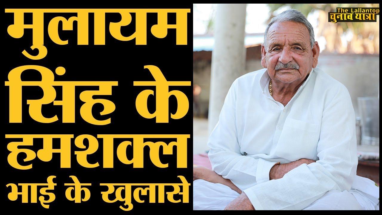 राजनीति से दूर Akhilesh yadav के चाचा Abhayram क्या बोले परिवार के झगड़े पर। loksabha elections 2019
