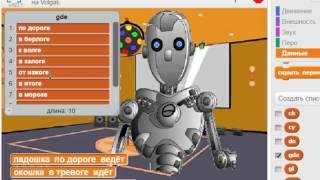 Урок 24. Элементы искусственного интеллекта в играх. Часть 1. Игра «Робот-поэт»: списки
